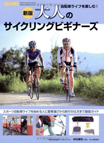 大人のサイクリングビギナーズ―自転車ライフを楽しむ! (ヤエスメディアムック 291)