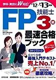 FP技能士3級 最速合格ブック '12→'13年版