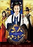 キム・マンドク~美しき伝説の商人 DVD-BOXⅢ