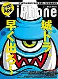 【ファミ通App NO.020 iPhone (エンターブレインムック)】…