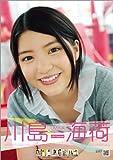 川島海荷 2011年 カレンダー