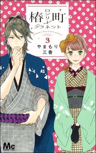 椿町ロンリープラネット 3 (マーガレットコミックス)