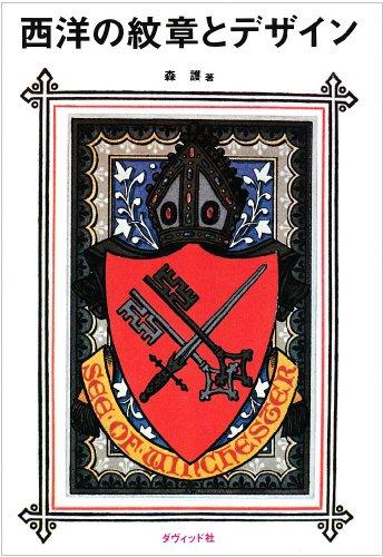 西洋の紋章とデザイン