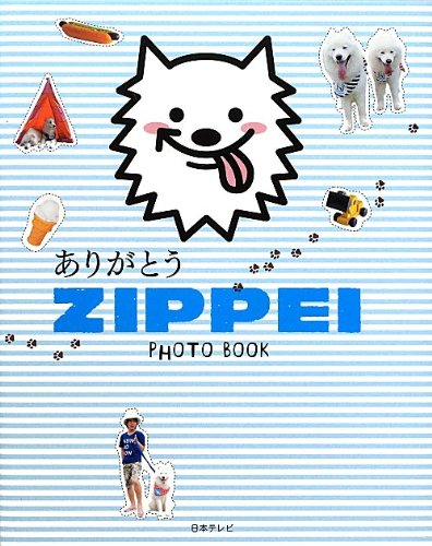 ありがとうZIPPEI PHOTO BOOK (日テレbooks)