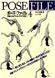 ポ−ズ・ファイル (4) 裸婦によるアクションポ−ズ1800