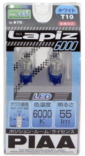 PIAA ( ピア ) LEDポジションバルブ 55lm 【ラピス6000】 T10 12V0.9W 2個入り H-870