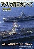 アメリカ海軍のすべて 2011年 10月号 [雑誌]