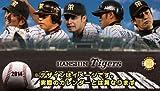 卓上 阪神タイガース 2014カレンダー