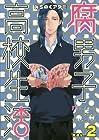 腐男子高校生活 第2巻 2016年04月25日発売