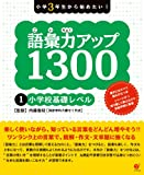 語彙力アップ1300