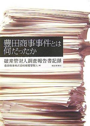 豊田商事事件とは何だったか—破産管財人調査報告書記録