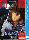 新テニスの王子様 10 (ジャンプコミックスDIGITAL)