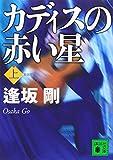 新装版  カディスの赤い星(上) (講談社文庫)