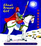 img - for China's Bravest Girl: The Legend of Hua Mu LAN   [CHINAS BRAVEST GIRL] [Paperback] book / textbook / text book