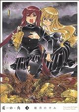 睦月のぞみの和風退魔ファンタジー「兎の角」最終3巻