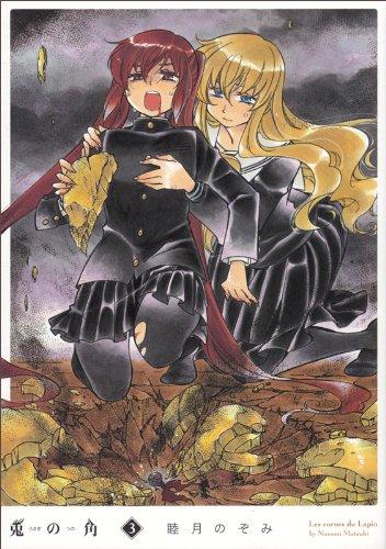 兎の角 3巻 (ビームコミックス)