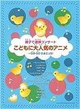 親子で連弾コンサート こどもに大人気のアニメ~GO-GO たまごっち!