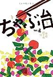ミシマ社の雑誌 ちゃぶ台 vol.2  革命前々夜号