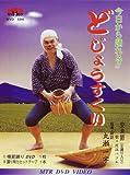 竹ザル・竹ビク付! DVD 今日から踊れる どじょうすくい 5点セット