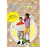 [DVD] サイニングタイム! たのしいピクニック。