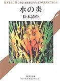 水の炎 (角川文庫―MATSUMOTO SEICHO COLLECTION (ま1-12))