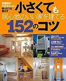 小さくても居心地のいい家を建てる152のコツ―床面積の大きさ以上にゆったりと暮らす