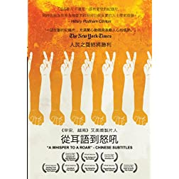 A Whisper to a Roar - Chinese Subtitles