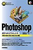 Photoshop ポケットリファレンス ―CS5/CS4/CS3/CS2/CS対応