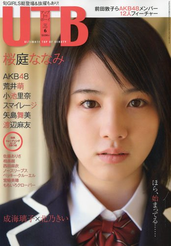 UTB ( アップトゥボーイ ) 2010年 06月号 [雑誌]