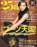 25ans (ヴァンサンカン) 2012年 11月号 [雑誌]