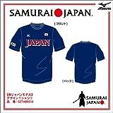 MIZUNO(ミズノ) 2013 WBC 侍ジャパン デザインTシャツ 1 ネイビー L