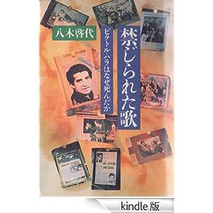 禁じられた歌―ビクトル・ハラはなぜ死んだか                                                                                                                                      Kindle版