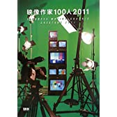映像作家100人  2011  JAPANESE MOTION GRAPHIC CREATORS 2011