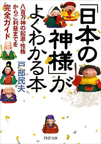 「日本の神様」がよくわかる本 八百万神の起源・性格からご利益までを完全ガイド PHP文庫 [Kindle版]