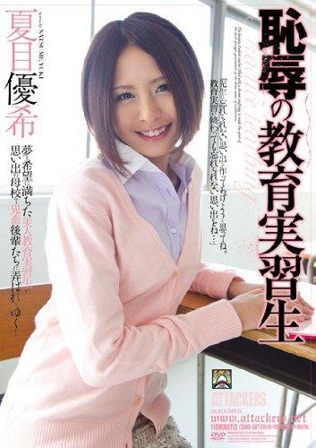 恥辱の教育実習生 夏目優希 [DVD]