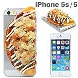 docomo au SoftBank iPhone5 iPhone5s 食品サンプル ケース カバー (お好み焼き)
