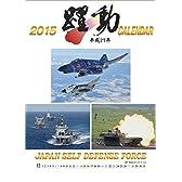 陸・海・空 自衛隊 躍動 カレンダー 2015年