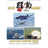 2015年 自衛隊カレンダー