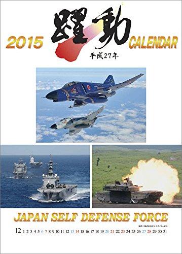 陸海空カレンダー