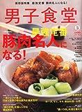 男子食堂 2012年 03月号 [雑誌]