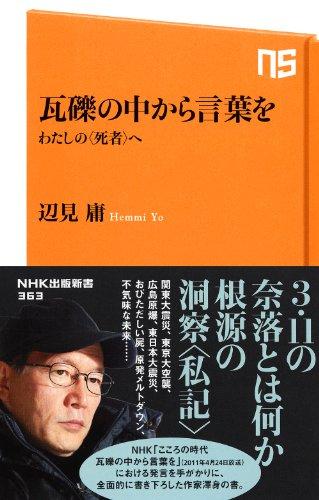 瓦礫の中から言葉を―わたしの<死者>へ (NHK出版新書 363)