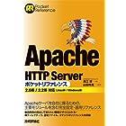 Apacheポケットリファレンス (POCKET REFERENCE)
