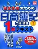 完全合格のための日商簿記1級工簿・原計テキスト PART1 (1)
