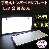 Amilliastyle 字光式 LED ナンバープレート 電光式 led ナンバー 全面発光 12V 24V兼用 前後 2枚/セット
