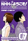 NHKにようこそ! 7 (7) (角川コミックス・エース 98-11)