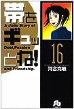 帯をギュッとね! (16) (小学館文庫)