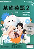 NHKラジオ基礎英語2 CD付き 2015年 05 月号 [雑誌]
