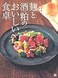 麹と酒粕のおいしい食卓