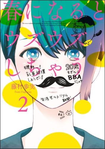 春になるとウズウズしちゃう (2) (ビッグガンガンコミックス)