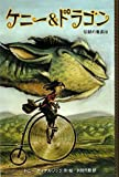ケニー&ドラゴン―伝説の竜退治